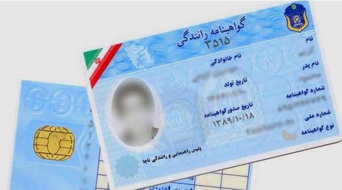 ترجمه گواهینامه رانندگی سفارت یونان